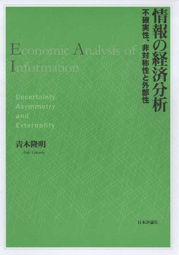情報の経済分析