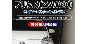 プリウス(ZVW30) メンテナンスDVD 1-2セット