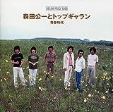 DREAM PRICE 1000 森田公一とトップ・ギャラン 青春時代