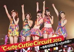 ℃-ute Cutie Circuit 2012~9月10日は℃-uteの日 [DVD]