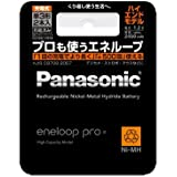 Panasonic eneloop pro 単3形充電池 2本パック ハイエンドモデル BK-3HCC/2