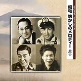 メモリアル アーカイブ・シリーズ 昭和 懐かしのメロディー(中)
