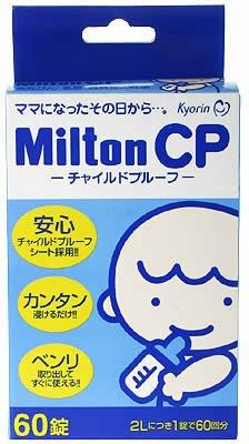Milton CP チャイルドプルーフ 60錠【HTRC5.1】