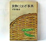 食物ことわざ事典 (1978年) (文春文庫)