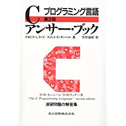プログラミング言語Cアンサー・ブック 第2版