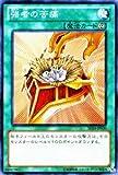 遊戯王カード 【強者の苦痛】SD24-JP030-N ≪ストラクチャーデッキ 炎王の急襲 収録≫