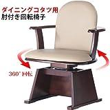 高さ調節機能付き 肘付き ハイバック 回転椅子 コロチェアプラス