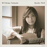 Park Kyu-Hee Park Kyu-Hee - El Ultimo Tremolo [Japan CD] COCQ-85023