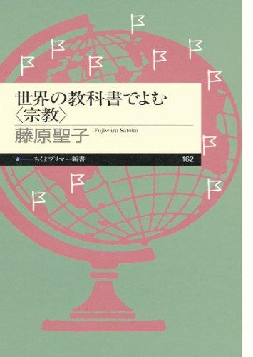 世界の教科書でよむ〈宗教〉 (ちくまプリマー新書)