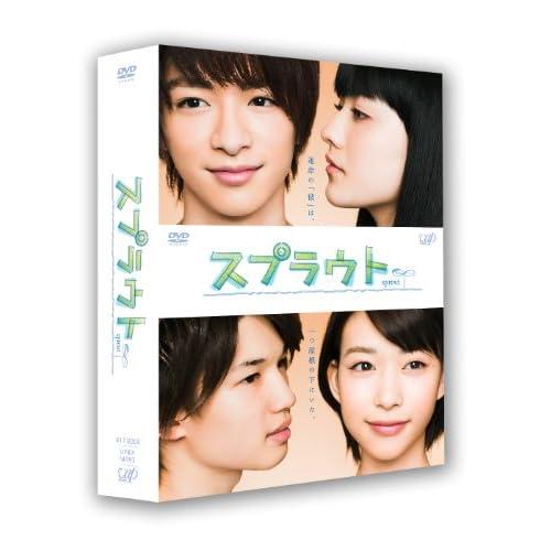 スプラウト DVD-BOX 豪華版<初回限定生産>をAmazonでチェック!