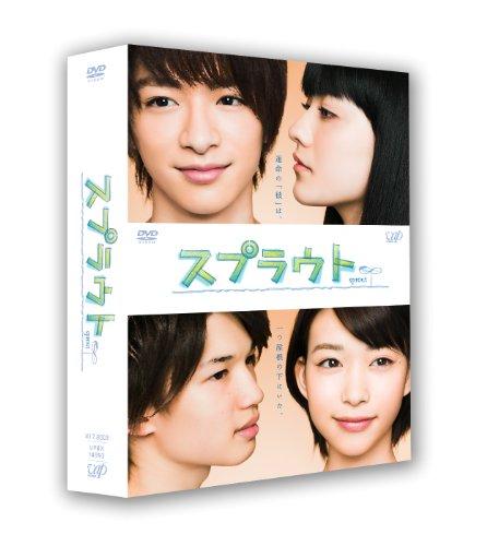 スプラウト DVD-BOX 豪華版<初回限定生産>の画像