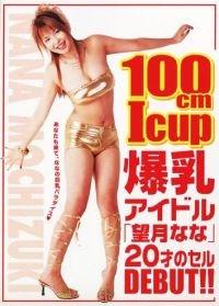 [望月なな] 100cm I cup 爆乳アイドル望月なな20才のセルDEBUT!!