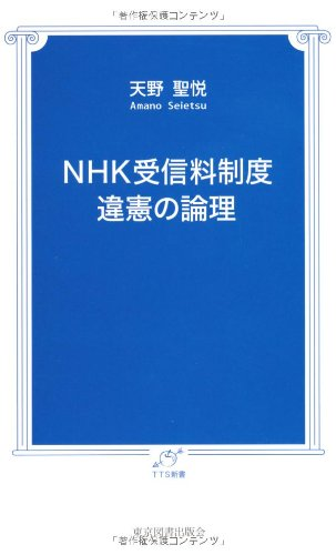 NHK受信料制度 違憲の論理 (TTS新書)