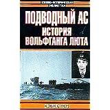 Podvodnyj as. Istoriya Vol'fganga Ljuta