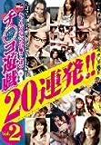 キレイでスケベなお姉さん達のチ○コ遊戯20連発!!Vol.2