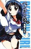 ペンギン娘 1 (少年チャンピオン・コミックス)