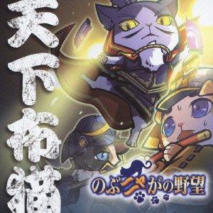 のぶニャがの野望 天下布猫(タイプB)(DVD付)