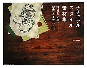 ナチュラルスタイル素材集 雑貨と文具、写真とイラスト