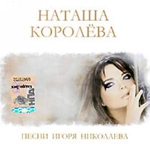 Natasha Koroleva. Pesni Igorya Nikolaeva (Russische Popmusik) [Наташа Королева. Песни Игоря Николаева]