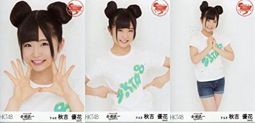 HKT48 公式生写真 全国ツアー~全国統一終わっとらんけん~ 愛知Ver. 【秋吉優花】 3枚コンプ
