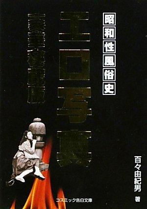 昭和性風俗史 エロ写真 豪華秘蔵版 (コスミック文庫)