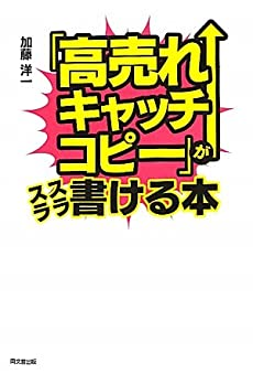 「高売れキャッチコピー」がスラスラ書ける本 (DO BOOKS)