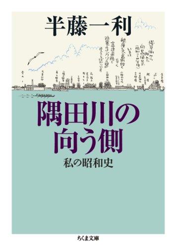 隅田川の向う側: 私の昭和史 (ちくま文庫)