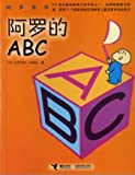 Harold's ABC (Simplified Chinese)