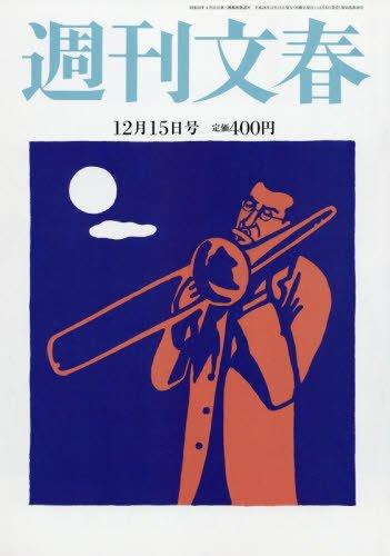 週刊文春 2016年 12/15 号 [雑誌]