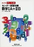 チャート式 センター試験対策数学1A+2B