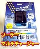ソーラーマルチチャージャー  ソーラー充電器 携帯充電器 (NTTドコモ充電器/AU充電器/ソフトバンク充電器 スマートフォン充電器)