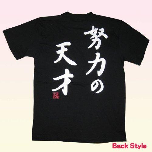 努力の天才 バックプリント  Tシャツ Lサイズ胸囲102cm 大きな外人さんへの日本土産定番漢字Tシャツ