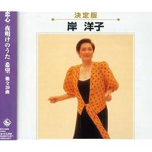 岸洋子の画像 p1_7