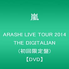 ARASHI LIVE TOUR 2014 THE DIGITALIAN(初回限定盤) [DVD]