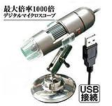 最大倍率1000倍 高倍率デジタルマイクロスコープ USB パソコン接続 デジタル顕微鏡 ミクロ 研究