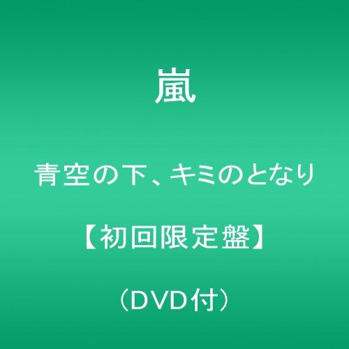 青空の下、キミのとなり 【初回限定盤】(DVD付)をAmazonでチェック!