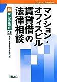 マンション・オフィスビル賃貸借の法律相談 (新・青林法律相談)