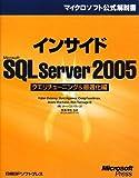 SQL Server のなかみ
