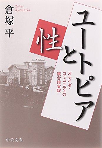 ユートピアと性 - オナイダ・コミュニティの複合婚実験 (中公文庫)