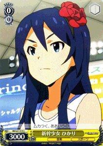 ヴァイスシュヴァルツ 【新幹少女 ひかり】【C】 IMS21-014-C ≪アニメ アイドルマスター≫