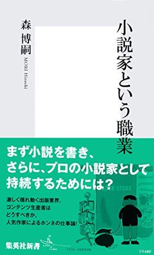 小説家はアーティストではなくビジネスマン! 森博嗣が語るヒットの「奥の手」:『小説家という職業』 2番目の画像