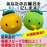 SUPER(スーパー)アカパックン【お風呂用】(グリーン) お掃除革命児