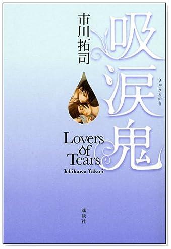 吸涙鬼 -Lovers of Tears- (100周年書き下ろし)