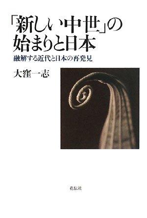 「新しい中世」の始まりと日本―融解する近代と日本の再発見