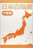 日本白地図作業帳