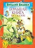 img - for Bolshaya kniga rasskazov book / textbook / text book