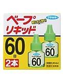 ベープリキッド60日無香料 2本入 【HTRC3】