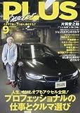 ベストカープラス 2016年 9/18 号 [雑誌]: ベストカー 増刊