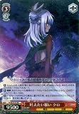 ヴァイスシュヴァルツ 叶えたい願い クロ(パラレル)/Fate/kaleid liner プリズマ☆イリヤ ツヴァイ!(PISE24)/ヴァイス