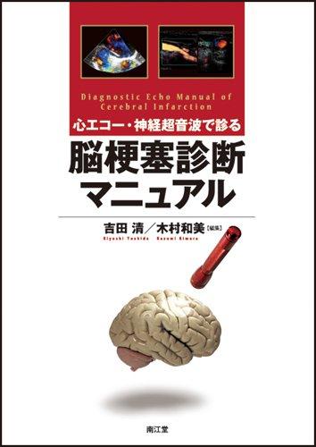 心エコー・神経超音波で診る脳梗塞診断マニュアル = Diagnostic Echo Manual of Cerebral Infarction